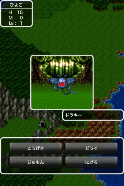 ドラゴンクエストのアプリのドラキー