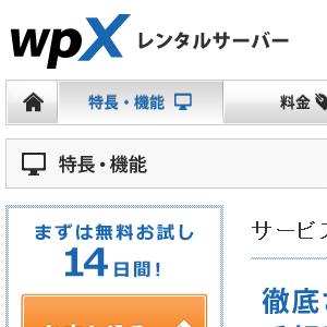 WordPress専用のwpXレンタルサーバーが安いしおすすめ
